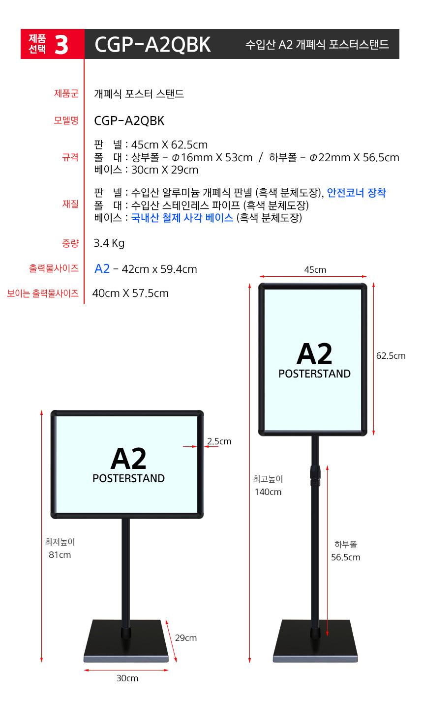 3-CGP-A2QBK-spec.jpg